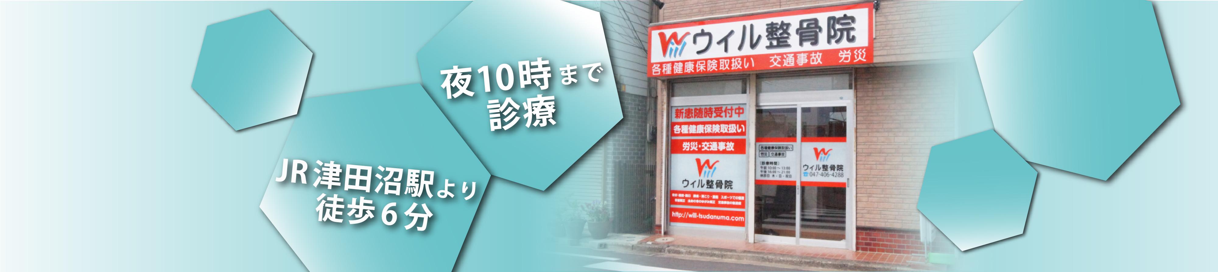 JR津田沼駅から徒歩6分 長くしぶとい痛み・ケガ交通事故後の症状のことならウィル整骨院